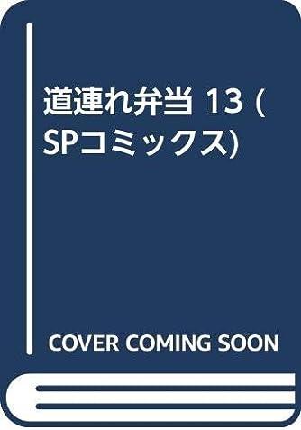 道連れ弁当 13 (SPコミックス)