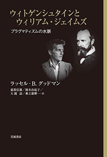 ウィトゲンシュタインとウィリアム・ジェイムズ――プラグマティズムの水脈