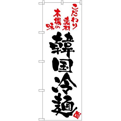 【2枚セット】のぼり 韓国冷麺(白) TN-192 【宅配便】 のぼり 看板 ポスター タペストリー 集客 [並行輸入品]
