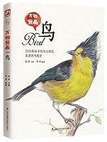鸟/万物我画