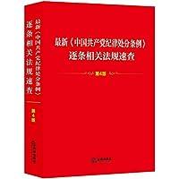 最新《中国共产党纪律处分条例》逐条相关法规速查(第4版)