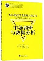市场调研与数据分析