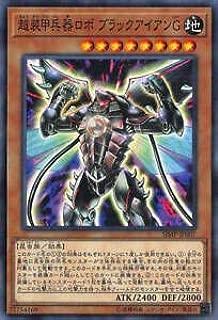 yugiohcard Yu-Gi-Oh! Armored Robot Armed Black Iron C - Norm SJMP-JP007 Super Japan Mint