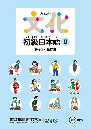 文化初級日本語II テキスト 改訂版