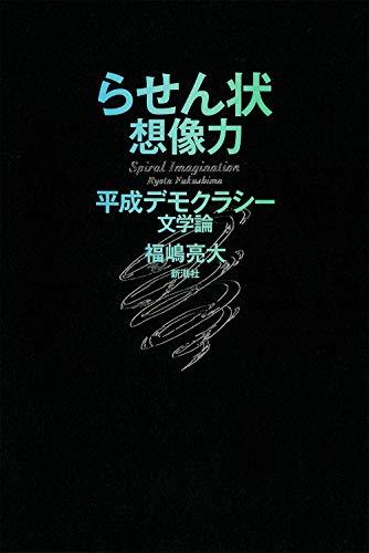 らせん状想像力: 平成デモクラシー文学論