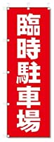のぼり のぼり旗 臨時駐車場 (W600×H1800)