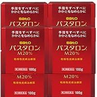 【第3類医薬品】パスタロンM20% 100g ×8