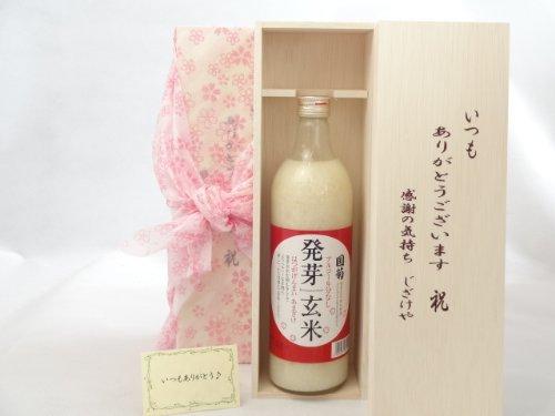 贈り物セット いつもありがとうございます感謝の気持ち木箱セット 甘酒セット (篠崎 国菊 甘酒 発芽玄米 985g(福岡県)) メッセージカード付