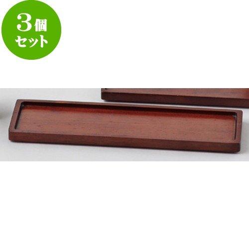 3個セット木製スパイストレイS ブラウン [ 約24 x 7 x t1.2cm ] 【 木製卓上小物 】 【 料亭 旅館 和食器 飲食店 業務用 】