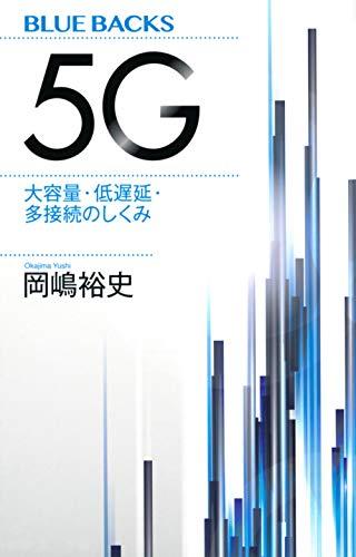 5G 大容量・低遅延・多接続のしくみ (ブルーバックス)