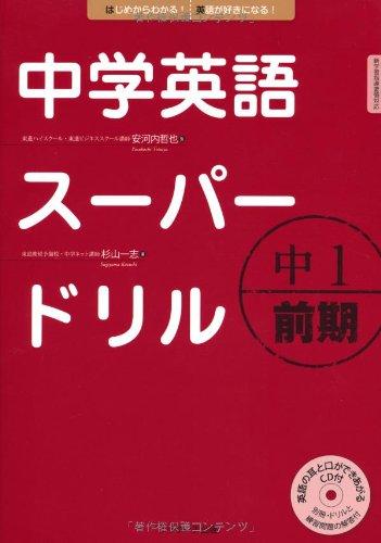 中学英語スーパードリル中1 前期編