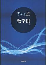 Focus Ζ数学3