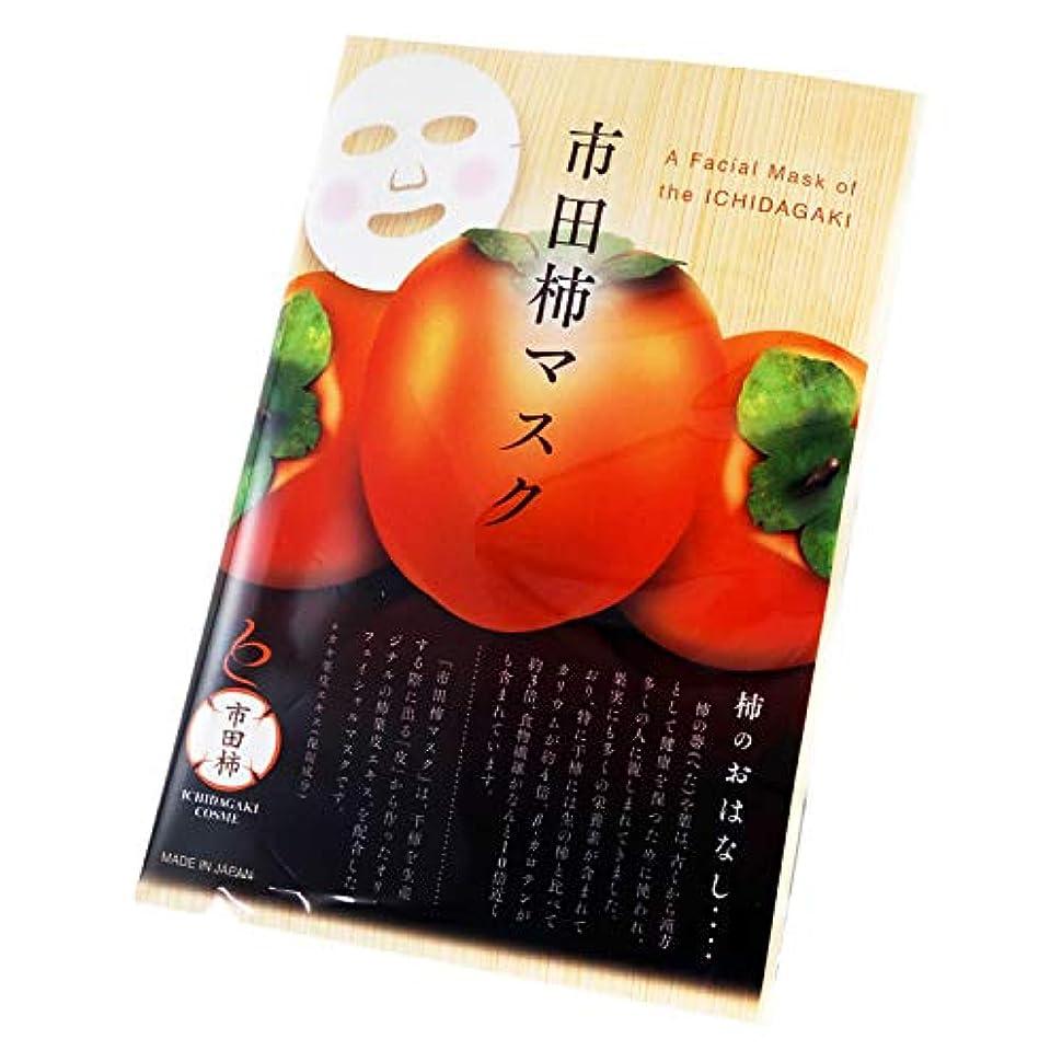 アラーム等価運命市田柿コスメ フェイスマスク 1枚