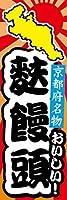 『60cm×183cm(ほつれ防止加工)』お店やイベントに! のぼり のぼり旗 京都府名物 おいしい! 麩饅頭