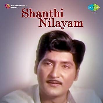 """Devi Kshemama (From """"Shanthi Nilayam"""") - Single"""