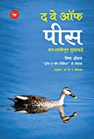 The Way Of Peace The Book From Author Of As A Man Thinketh - Marathi