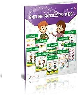 كتاب الإنجليزية وصوتياتها للأطفال