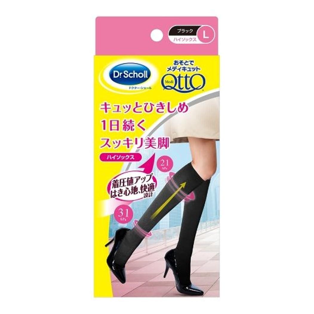 困惑したピット絶滅させるおそとでメディキュット ハイソックス L (MediQtto high socks L)