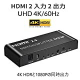 JOI 多機能 HDMI 2.0 切替器 HDMI 分配器 2入力2出力 2x2 2画面同時出力|異なる解像度出力可能 ダウンスケール機能 音声分離 (光デジタル・3.5mmステレオミニ音声出力) UHD4K@60Hz/Fps HDCP2.2 RGB/YUV4:4:4 Deep Color HDR映像 18Gbps 3D PS4 Pro/XBOX ONE X/Fire TV/Apple TV/Roku/Chromecast/Blu-ray palyer/DVD/STB対応 自動・手動切り替え リモコン付き