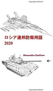 ロシア連邦防衛用語 2020: 地上部隊