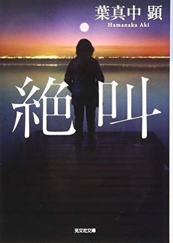 絶叫 (光文社文庫)