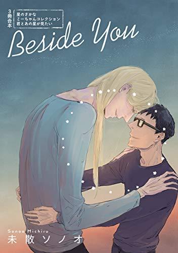 Beside You~僕のミーちゃん同人集~ (コンパスコミックス)
