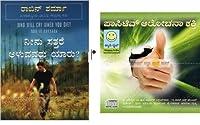 Neenu Satthare Aluvavaru Yaaru Book and Positive Aalochana Shakthi Audio CD