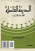 Ideal city by Al-Farabi (Arabic edition): Idealstadt, El Madinah Elfadelah, Al-Farabi