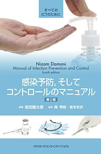 感染予防,そしてコントロールのマニュアル すべてのICTのために 第2版