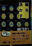 脳を活かす (徳間文庫)