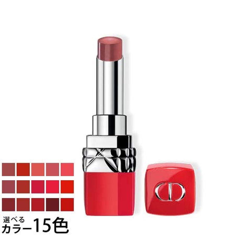 ウォーターフロントダンスバーガーディオール ルージュ ディオール ウルトラ ルージュ 選べる15色 -Dior- 555