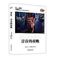 青春·未来中国青年摄影师丛书:青春的夜晚
