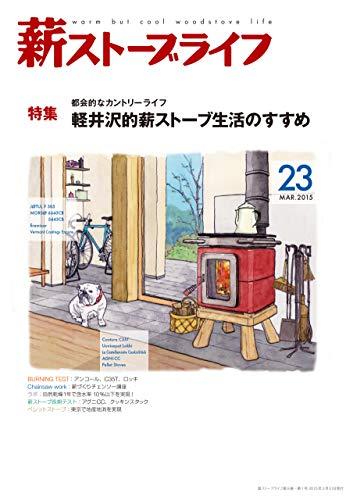 薪ストーブライフNo.23: warm but cool woodstove life