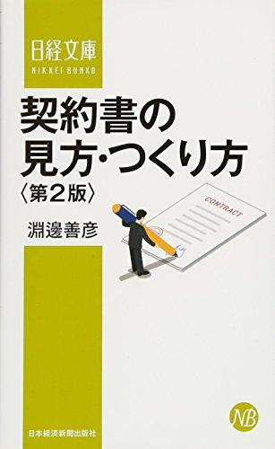 契約書の見方・つくり方〈第2版〉 (日経文庫)
