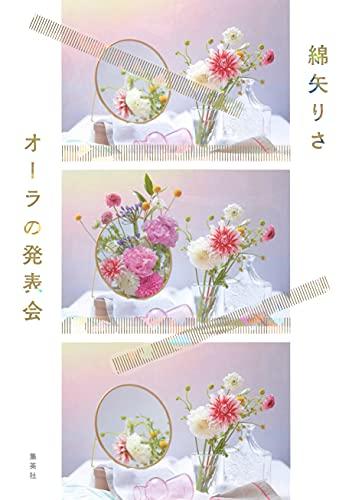 オーラの発表会 (集英社文芸単行本)