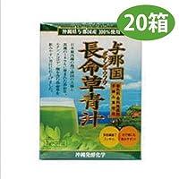 沖縄県産 長命草青汁20箱(1箱・30包入り)