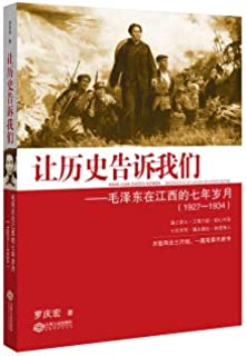 Let history tell us: Mao Zedongs seven years in Jiangxi (1927-1934)(Chinese Edition)