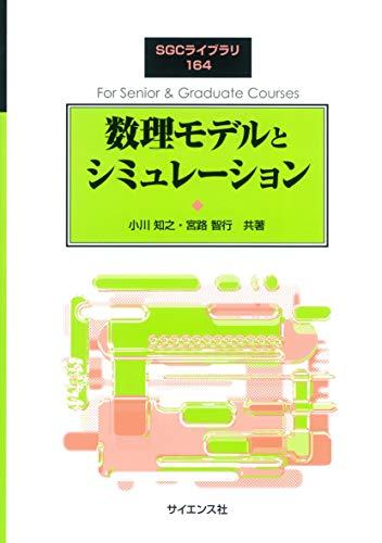 数理モデルとシミュレーション (SGCライブラリ)