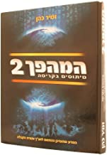 HaMahapach #2 - (The Coming Revolution) - Science Revealing the Truth in The Torah
