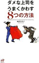 表紙: ダメな上司をうまくかわす8つの方法 (Nanaブックス) | 城所 奈乃子