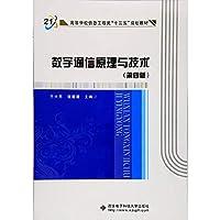 数字通信原理与技术(第四版)