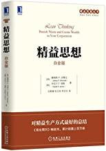 Lean Thinking (Platinum Edition)(Chinese Edition)