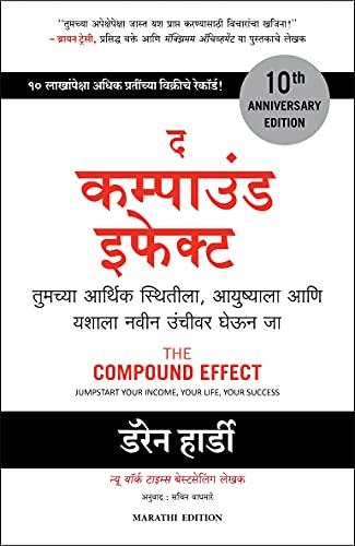 The Compound Effect (Marathi) (Marathi Edition)