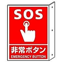 826-44 突き出し標識非常ボタン