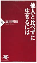 表紙: 他人と比べずに生きるには (PHP新書) | 高田明和