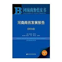 Henan Business Development Report (2016)(Chinese Edition)