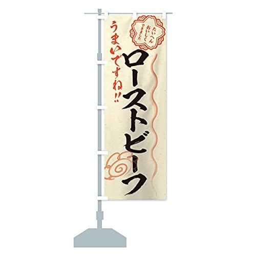 ローストビーフ/習字・書道風 のぼり旗 サイズ選べます(ジャンボ90x270cm 左チチ)
