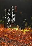 たたら製鉄と日本刀の科学