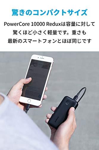 AnkerPowerCore10000Redux(10000mAh大容量モバイルバッテリー)【PSE認証済/PowerIQ&VoltageBoost搭載/低電流モード搭載】iPhone&Android対応