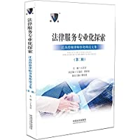 Exploration of legal service specialization (Second Series)(Chinese Edition)